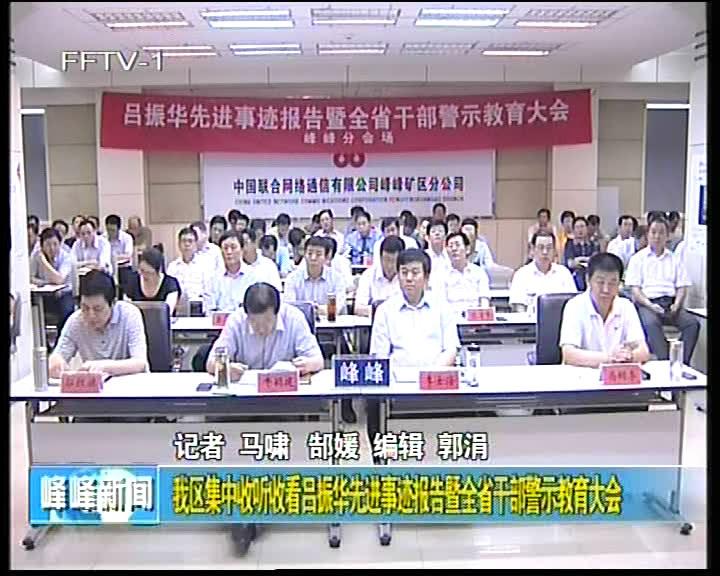我区集中收听收看吕振华经济实际报告暨全省干部警示教育大会
