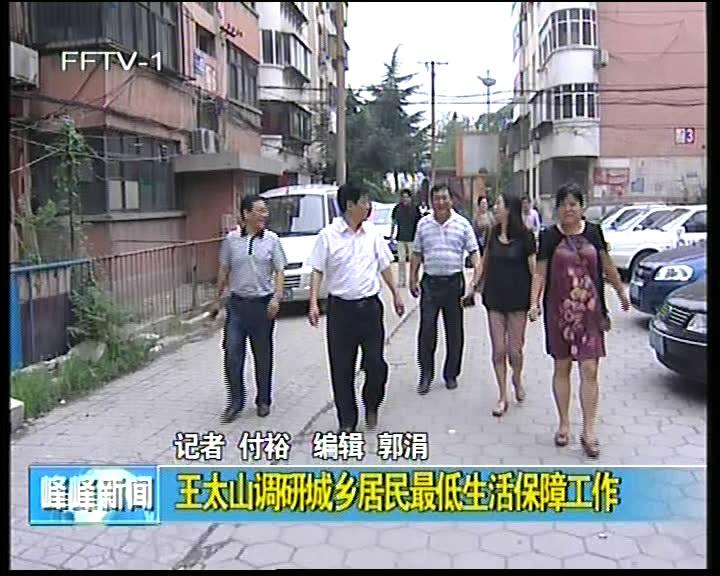 王太山调研城乡居民最低生活保障工作