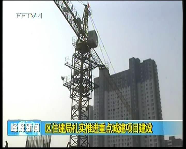 区住建局扎实推进重点城建项目建设