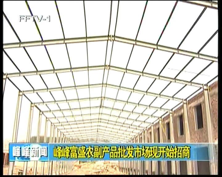 峰峰富盛农副产品批发市场现开始招商