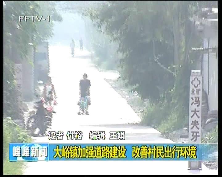 大峪镇加强道路建设 改善村民出行环境