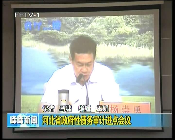 河北省政府性债务审计进点会议