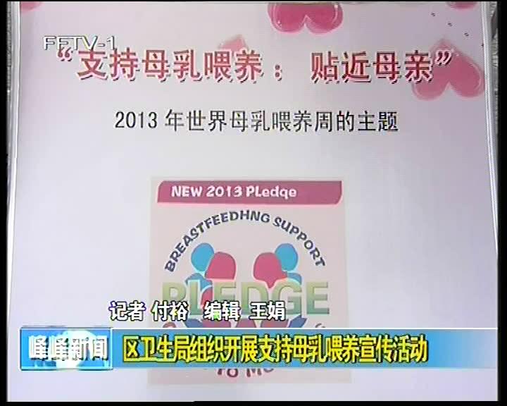 区卫生局组织开展支持母乳喂养宣传活动