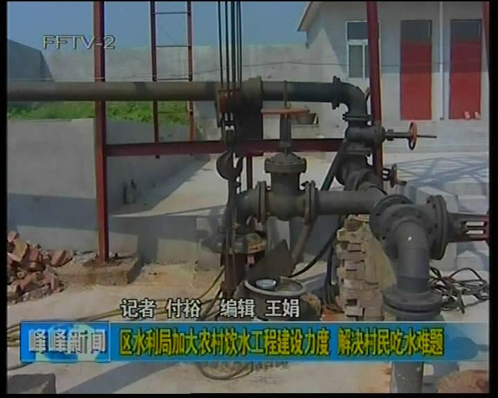 区水利局加大农村饮水工程建设力度 解决村民吃水难题