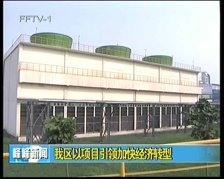 峰峰矿区以项目引领加快经济转型