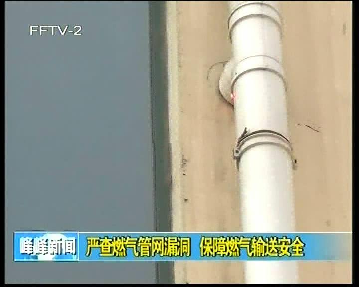 严查燃气管网漏洞 保障燃气输送安全