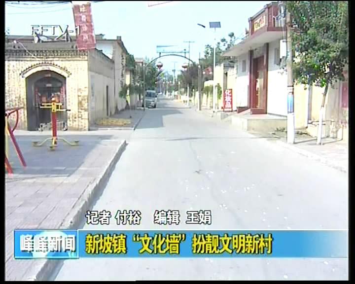 """新坡镇""""文化墙""""扮靓文明新村"""