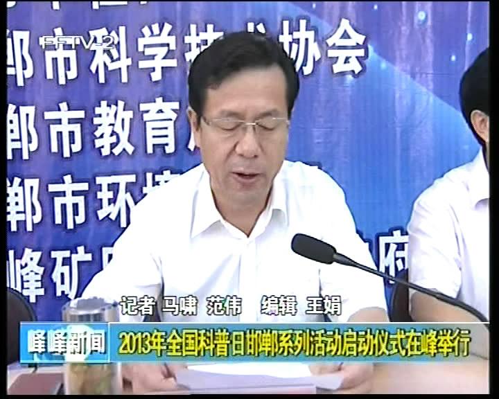 2013年全国科普日邯郸系列活动启动仪式在峰举行