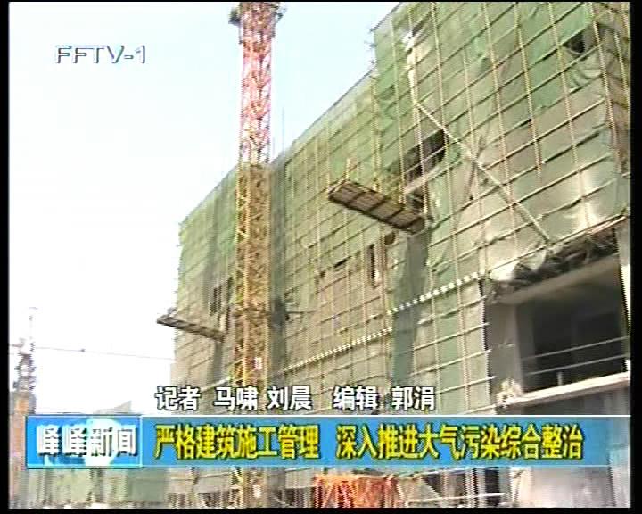 严格建筑施工管理 深入推进大气污染综合整治