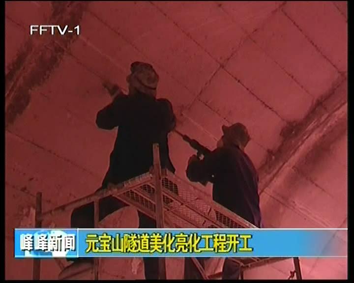 元宝山隧道美化亮化工程开工