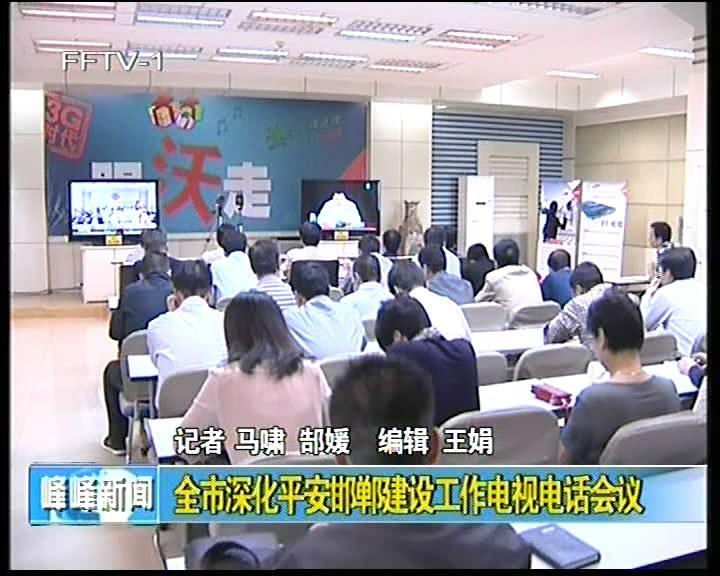 全市深化平安邯郸建设工作电视电话会议