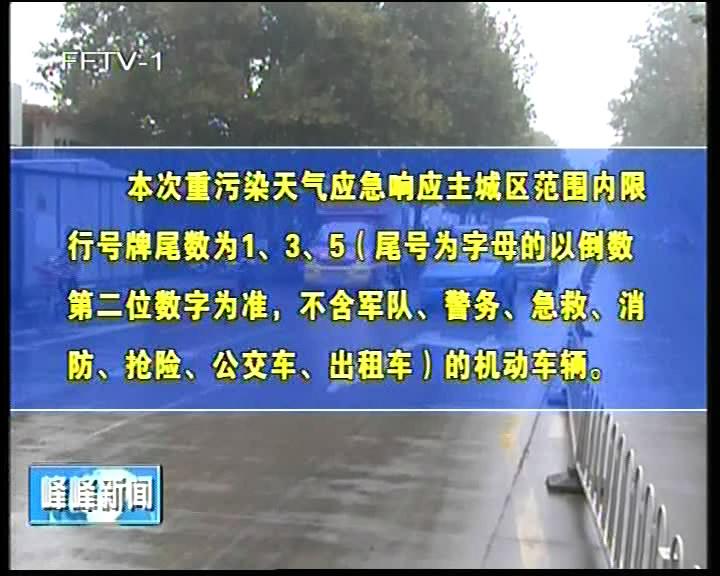区交警队提醒:11月2日0时至24时邯郸市主城区限行