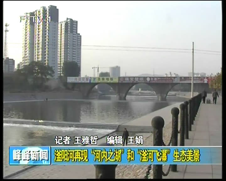 """滏阳河再现""""河内之湖""""和""""滏河飞瀑""""生态美景"""