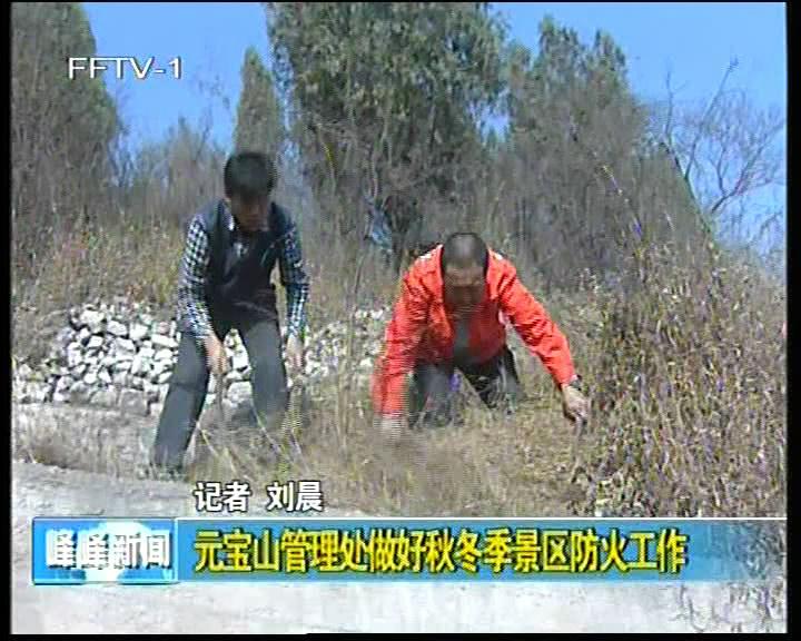 元宝山管理处做好秋冬季景区防火工作