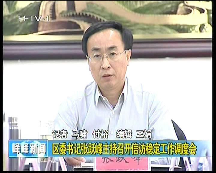 区委书记张跃峰主持召开信访稳定工作调度会