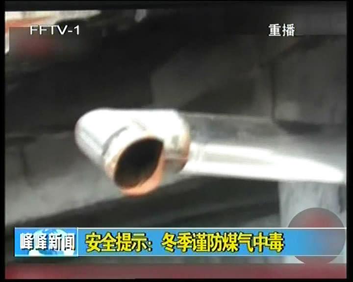 安全提示:冬季谨防煤气中毒