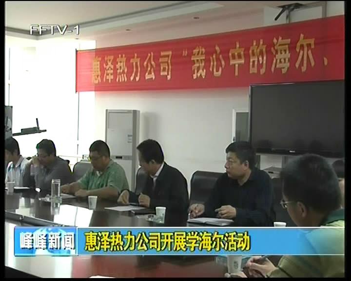 惠泽热力公司开展学海尔活动