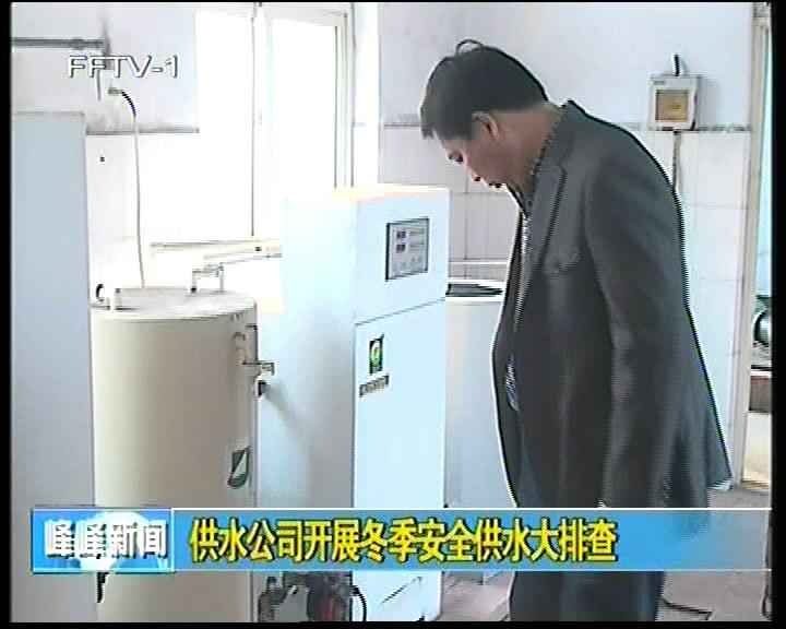 供水公司冬季安全供水大排查