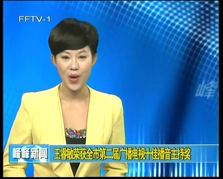王睿敏荣获全市第二届广播电视十佳播音主持将