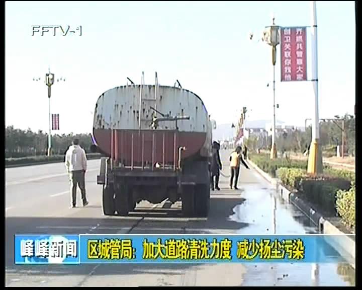 区城管局:加大道路清洗力度 减少扬尘污染