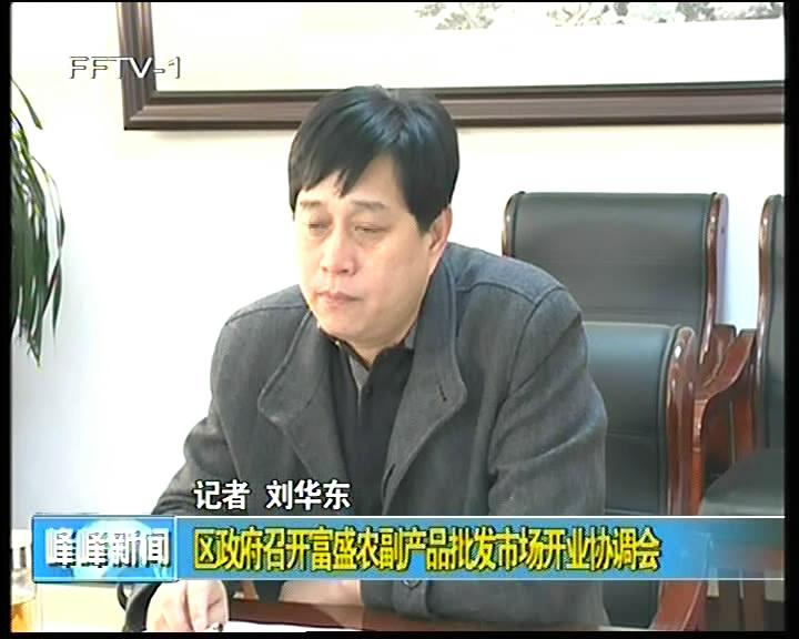 区政府召开富盛农副产品批发市场开业协调会