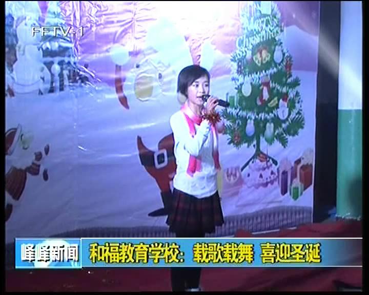 和福教育学校:载歌载舞 喜迎圣诞