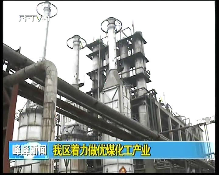 我区着力做优煤化工产业