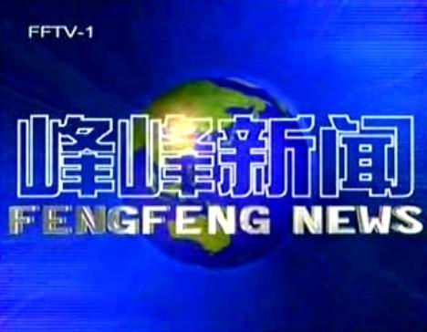峰峰新闻联播2013年4月28日