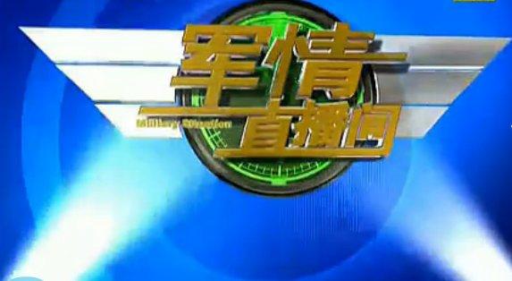 7月24日 深圳卫视军情直播间20120724期 太平洋军演视频直播全集