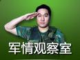 7月18日 凤凰卫视军情观察室20120718期视频直播 全集高清
