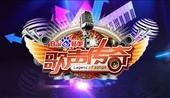 7月27日 山东卫视歌声传奇20120727视频直播 高清全集