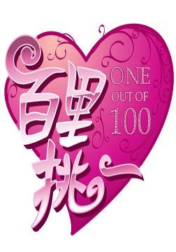 7月27日 上海东方卫视百里挑一20120727视频直播 全集回顾
