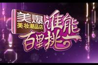 7月21日 东方卫视谁能百里挑一20120721视频直播 高清全集