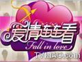7月9日 浙江卫视爱情连连看20120709视频直播 高清全集