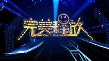 7月9日 湖南卫视完美释放20120709李承鹏 视频直播全集