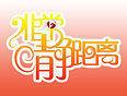 安徽卫视非常静距离20120709乐嘉踢馆 视频全集高清