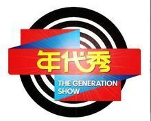 7月27日 深圳卫视年代秀20120727 直播视频 高清全集
