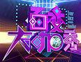百变大咖秀湖南卫视20120920期视频直播 全集高清
