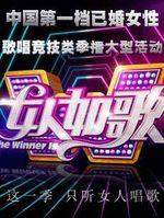 11月16日 湖南卫视女人如歌20121116视频直播 全集回顾