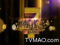 3月15日 湖南卫视我是歌手 第九期 视频直播 全集回顾
